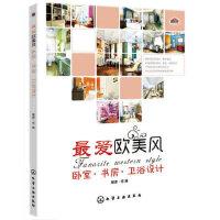 欧美风:卧室 书房 卫浴设计 理想・宅 9787122235862 化学工业出版社
