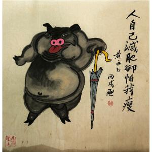 黄永玉《猪91》著名画家