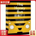 甜蜜巴士:蜜蜂养大的女孩 梅瑞狄斯・梅(Meredith May) 中信出版社9787521702583【新华书店 全