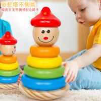 彩虹塔叠叠乐套圈圈婴儿童益智套塔早教玩具0-1-2一3岁宝宝不倒翁
