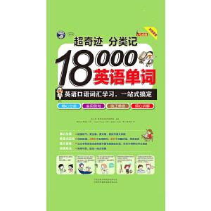 超奇迹分类记18000英语单词(电子书)