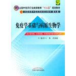 """免疫学基础与病原生物学---全国中医药行业高等教育""""十二五""""规划教材(第九版)"""