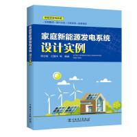 家庭新能源发电系统设计实例