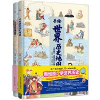 世界历史地图绘本世界地理百科 2册精装大本全书 图画版看我的地图学科学知识原创大场景豪华版儿童绘本人文版3-6周岁少儿
