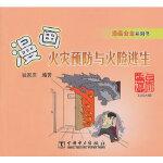 【新书店正版】漫画安全系列书 漫画火灾预防与火险逃生钱家庆9787512355682中国电力出版社