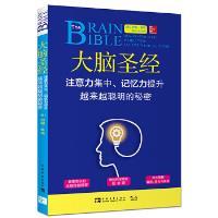 大脑圣经:注意力集中、记忆力提升、越来越聪明的秘密 约翰雅顿 中国青年出版社 9787515338163