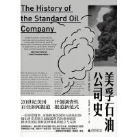 美孚石油公司史【正版现货】