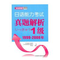 日语能力考试真题解析1级(1999-2008)