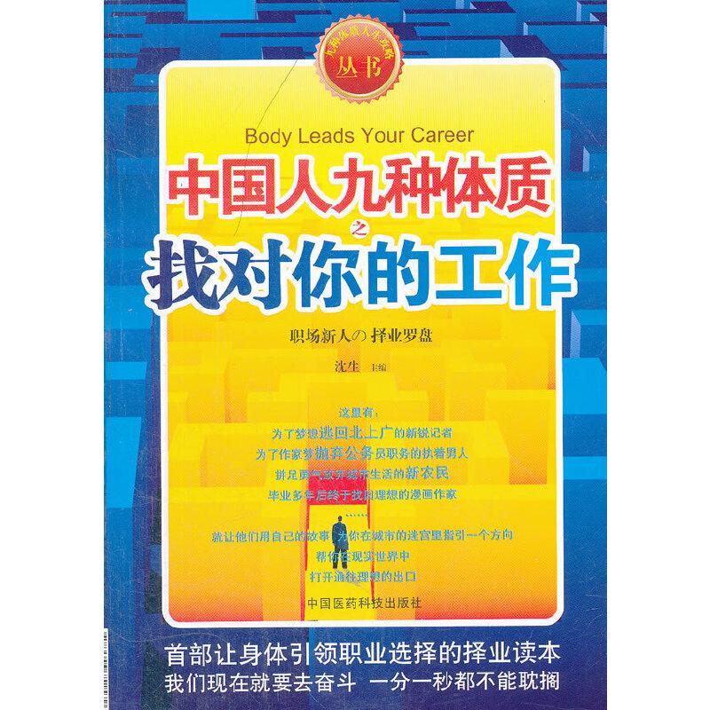 九型体质人择业罗盘《中国人九种体质之找对你的工作》(别让职场的骨感,戳伤你理想的丰满,对号入座,找对你的工作。)