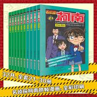 名侦探柯南彩色漫画 (套装21-30册)