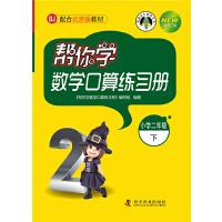 帮你学数学口算练习册(小学二年级下)配合北京版教材