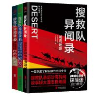 搜救队异闻录(1-3册)套装