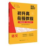 培优新帮手/初升高衔接教程 语文