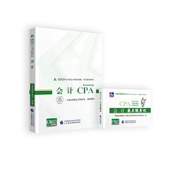 注册会计师教材+配套辅导2019 cpa2019年注册会计师全国统一考试辅导教材+要点随身记:会计CPA 套装2册