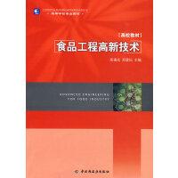 食品工程高新技术(高校),高福成,郑建仙,中国轻工业出版社,9787501968244