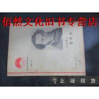 【二手正版9成新】人民诗人普希金 吕荧同志主讲 北京图书馆编印