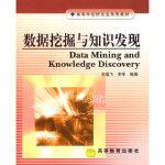 数据挖掘与知识发现李雄飞,李军著高等教育出版社9787040133080
