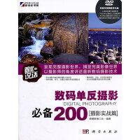 数码单反摄影200(摄影实战篇)