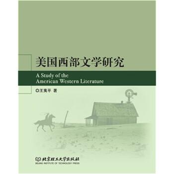 美国西部文学研究