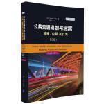 公共交通规划与运营――建模、应用及行为(第2版)