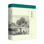 中国乡村――19世纪的帝国控制