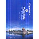 北京文化旅游与文化影响传播