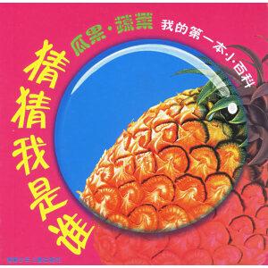 猜猜我是谁:瓜果蔬菜――我的第一本小百科