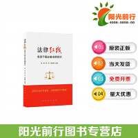 正版现货包发票法律红线党员干部法律常识人民出版社军事党政读物9787010168685 /