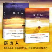 摆渡人1+2全套共2册重返荒原克莱儿麦克福尔33个心灵治愈作品集文学小说人性救赎外国读物散文随笔畅销书排行榜