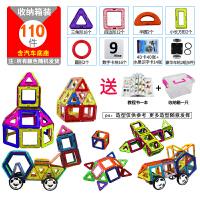 磁力片儿童玩具积木磁铁吸铁石拼装2-3-6-7-8-10周岁宝宝男孩 110件 送车轮4D卡