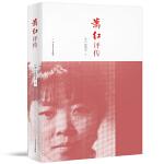萧红评传(精装典藏纪念版)北方文艺出版社