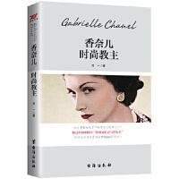 【正版直发】香奈儿:时尚教主 梵一 9787516808696 台海出版社