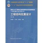 工程结构抗震设计(第三版) 李爱群 丁幼亮 高振世著 中国建筑工业出版社 9787112214273