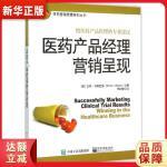 医药产品经理营销呈现 Günter Umbach(甘特.乌姆巴赫),季纯静 电子工业出版社 9787121266560