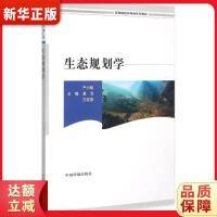 生态规划学 严力蛟,章戈,王宏燕 9787511123060 中国环境出版社