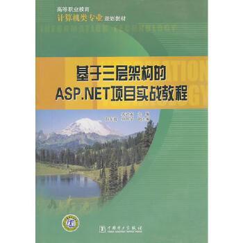 【正版】高等职业教育计算机类专业规划教材-基于三层架构的ASPNET项目实战教程9787512319417中国电力出版社密君英  主编