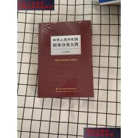 【二手9成新】中�A人民共和����I分�大典(2015年版) /��家��I分�大典修�