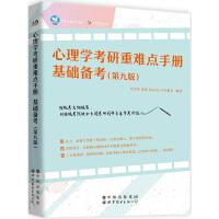 心理学考研重难点手册:基础备考(第九版)