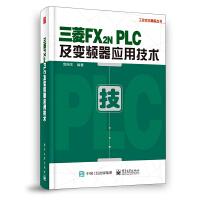 三菱FX2N PLC及变频器应用技术