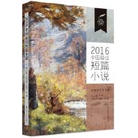 2016中国短篇小说
