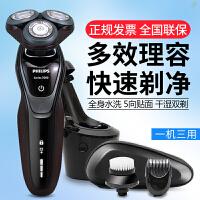 Philips/飞利浦剃须刀S5560充电式水洗刮胡刀电动剃须刀多功能胡须刀智能 全身水洗