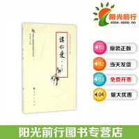 正版现货包发票讲仁爱(党政干部传统文化学习丛书)人民出版社9787010164977