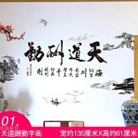 新年墙贴纸贴画中国风水墨画客厅字画办公室墙壁装饰书法天道酬勤 特大
