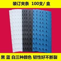 装订夹条3mm5mm10mm到36mm黑蓝白色A4塑料活页十孔压条装订机文件装订机压边条塑粒夹条活页 3mm 黑色10