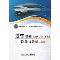 汽车电器设备与维修(第3版)舒华,姚国平9787564020095北京理工大学出版社