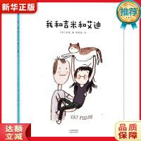 我和吉米和艾迪 (美) 金瑞;周高逸 天津人民出版社 9787201121192 新华正版 全国85%城市次日达