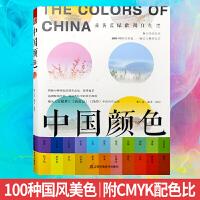中国颜色 100种国风美色 附CMYK配色比 黄仁达编著 印刷 版式 平面设计参考书籍 黄仁达编著