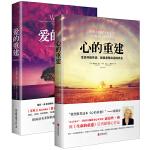 心的重建+爱的重建(全2册):樊登博士落泪推荐