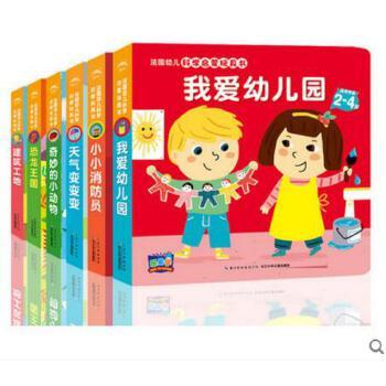 我爱幼儿园正版保障 包邮 当天发货 法国幼儿科学启蒙玩具书(来自法国
