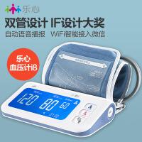 包邮支持礼品卡 乐心 电子血压计 臂式 量血压 家用 WIFI微信互联 全自动 器 精准 智能 血压测量仪 i8